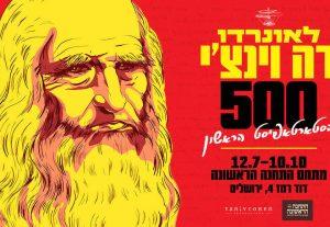 Выставка Леонардо да Винчи 500 — Первый стартапер в Израиле