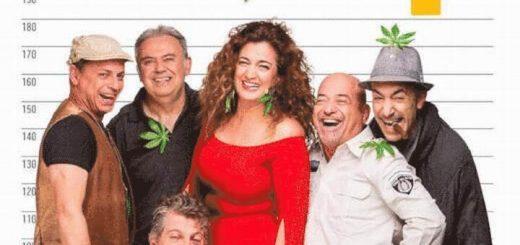 Театрон а-Иври — Комедия — Конопля в Израиле