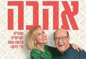 Театрон а-Иври — Любовь в Израиле