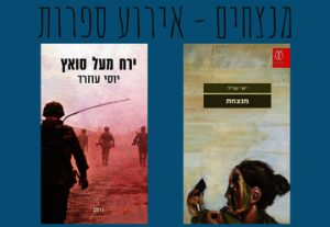 Литературный вечер — Победители в Израиле