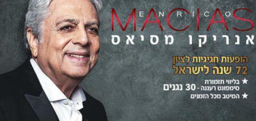 Концерт Энрико Масиаса — Прими меня в свои объятия