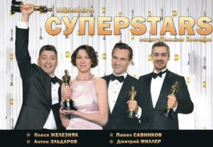 Зажигательная комедия — Суперstars в Израиле
