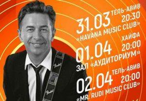 Валерий Сюткин с программой — Король Оранжевое лето в Израиле