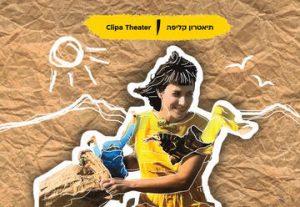Театр Клипа — Кангарим в Израиле