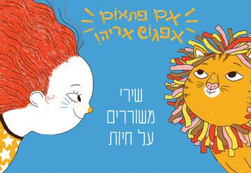 Хайфский театр и оркестр а-Маапеха — А если я вдруг встречу льва в Израиле