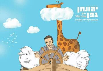 Йонатан Гефен — Как рождается песня в Израиле