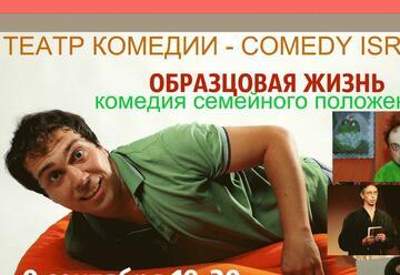 Театр Комедии — Comedy Israel — Образцовая жизнь в Израиле