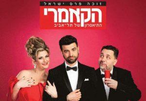 Камерный театр — Гений в клетке в Израиле