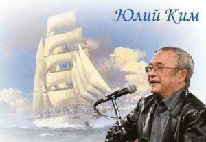 Юлий Ким в гостях у Театра Комедии в Израиле
