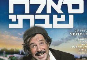 Мюзикл Салах Шабати в Израиле
