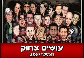 Комеди бар — Стенд-ап шоу — Посмеемся в Израиле