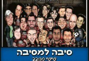 Комеди бар — Стенд-ап шоу — Смех по причине в Израиле