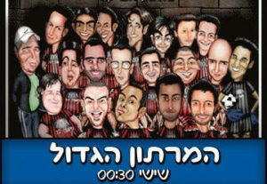 Комеди бар — Большой стенд-ап марафон в Израиле