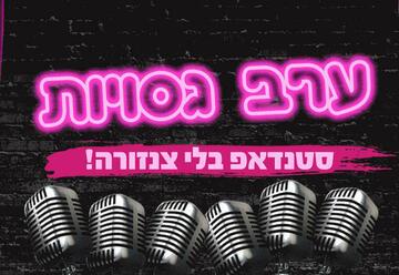 Вечер жесткого юмора — Стенд-ап без цензуры в Израиле
