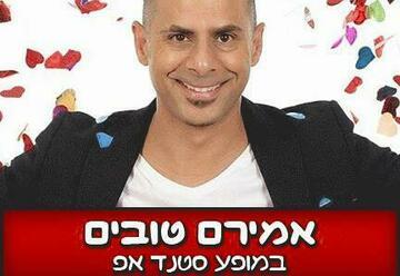 Стенд-ап шоу — Амирам Товим в Израиле