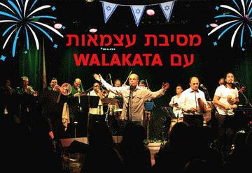 Празднование Дня независимости с группой Walakata в Израиле
