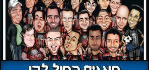 Празднуем сине-белый цвет в Израиле