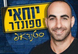 Стенд-ап Фактори  — Стенд-ап шоу Йохая Спондера в Израиле