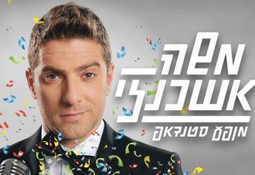 Стенд-ап шоу Моше Ашкенази в Израиле