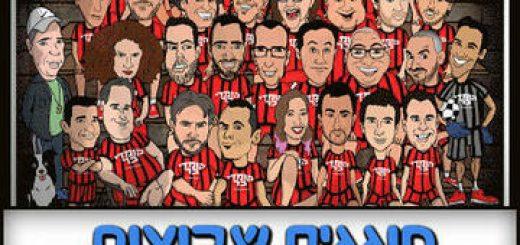 Комеди бар — Празднуем Шавуот в Израиле