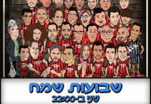 Комеди Бар — Стенд-ап шоу — Веселый Шавуот в Израиле