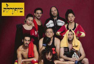 Ципорелла — Стереотипный в Израиле