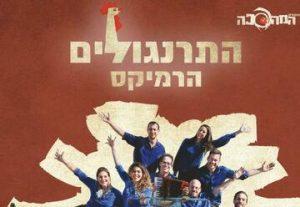 Оркестр а-Маапеха — а-Тарнеголим — Ремикс в Израиле