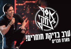 Асаф Ицхаки и стендаписты в Израиле