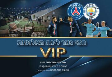Лига чемпионов УЕФА — Париж-Манчестер Сити в Израиле