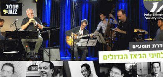Музыка и мнение — Гарольд Арлен в Израиле