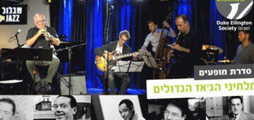 Музыка и мнение — Антониу Карлос Жобин в Израиле