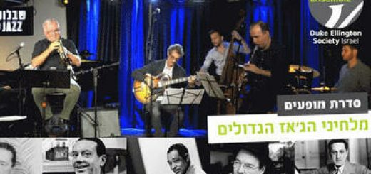 Музыка и религия — Коул Портер в Израиле