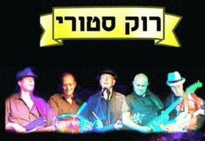 Концерт блюза — Академия блюза с Шмуликом Будаговым в Израиле
