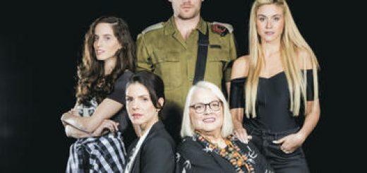 Театр Бейт Лесин — Интимность в Израиле