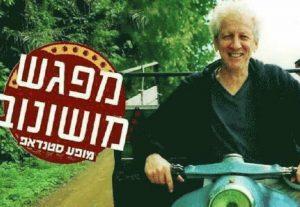 Стенд-ап шоу Мони Мошонова в Израиле