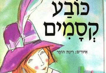 Театр а-парк — Волшебная шляпа в Израиле