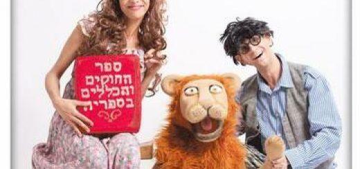 Театр а-парк — Лев в библиотеке в Израиле