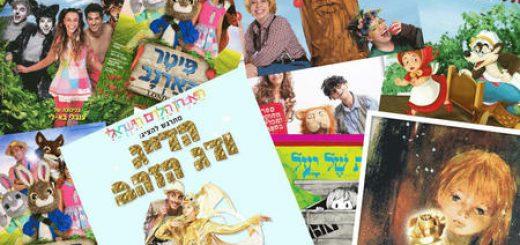 Спектакли Израильского детского театра