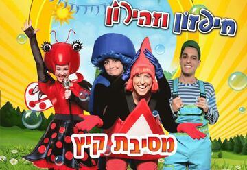 Детский спектакль — Торопыжка и Трусишка — Летняя вечеринка в Израиле