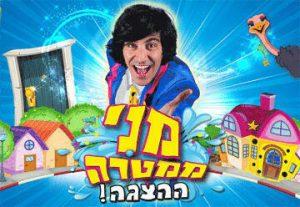 Развлекательное шоу для детей — Мени Мамтера в Израиле