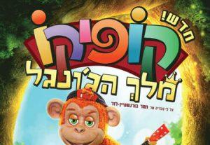 Кофико — Король джунглей в Израиле