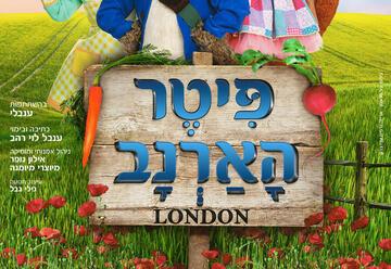 Израильский детский театр — Кролик Питер-Лондон в Израиле