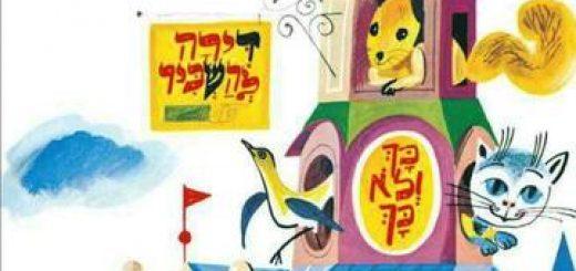 Театр Шелану — Квартира на съем в Израиле