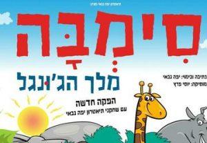 Театр Яффы Габай — Симба король джунглей в Израиле