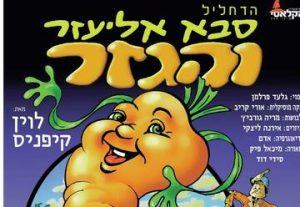 Детский спектакль — Дедушка Элиэзер и морковка в Израиле