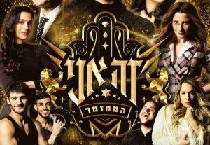 Камерный театр — Мюзикл — это я в Израиле