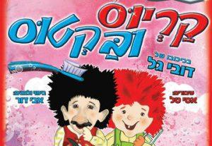 Детский спектакль — Кариус и Бактус в Израиле