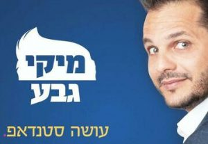 Стенд-ап шоу — Мики Гева в Израиле