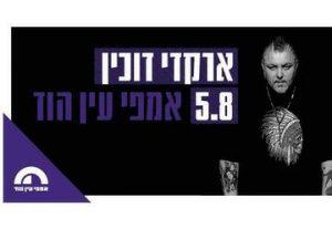 Аркадий Духин и фортепиано в Израиле