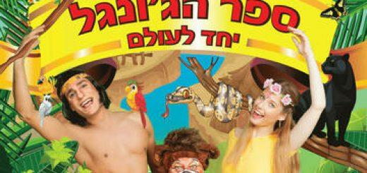 Детский мюзикл — Книга Джунглей